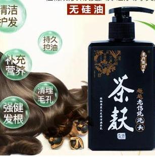茶麸洗发水控油