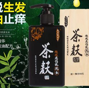 茶麸洗发水止痒