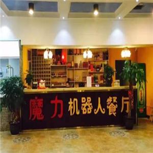 魔力机器人餐厅