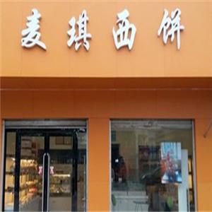 麦琪西饼店
