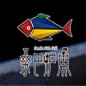 桑巴爐魚烤魚