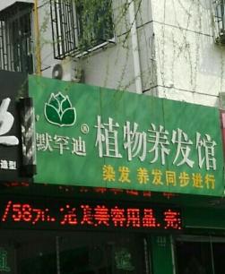 默汉迪植物染发雷竞技最新版