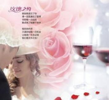 玫瑰之约婚恋网