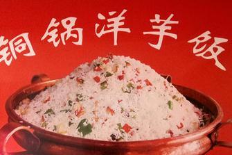 铜锅洋芋饭