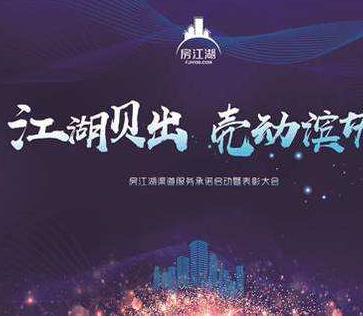 房江湖广告
