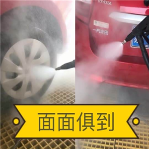 优沫蒸汽洗车面面俱到
