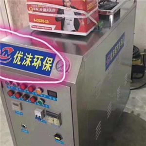 优沫蒸汽洗车环保