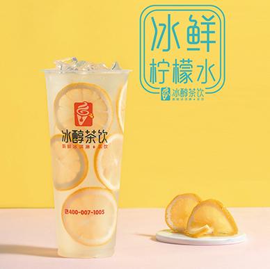 冰纯茶饮柠檬水