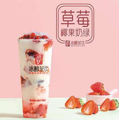 冰纯茶饮草莓奶茶