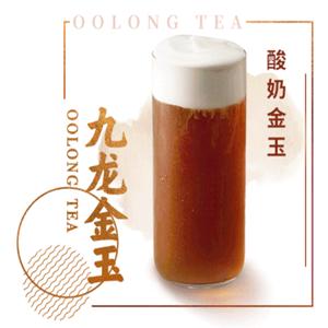 九龙金玉乌龙茶饮