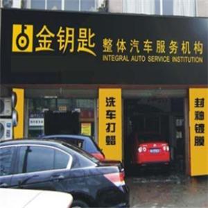 金钥匙汽车用品门店