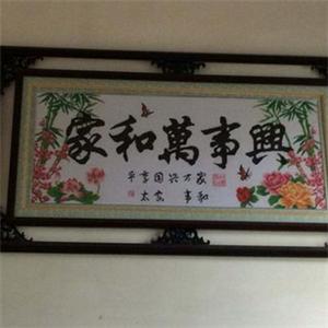 江南十字绣创业