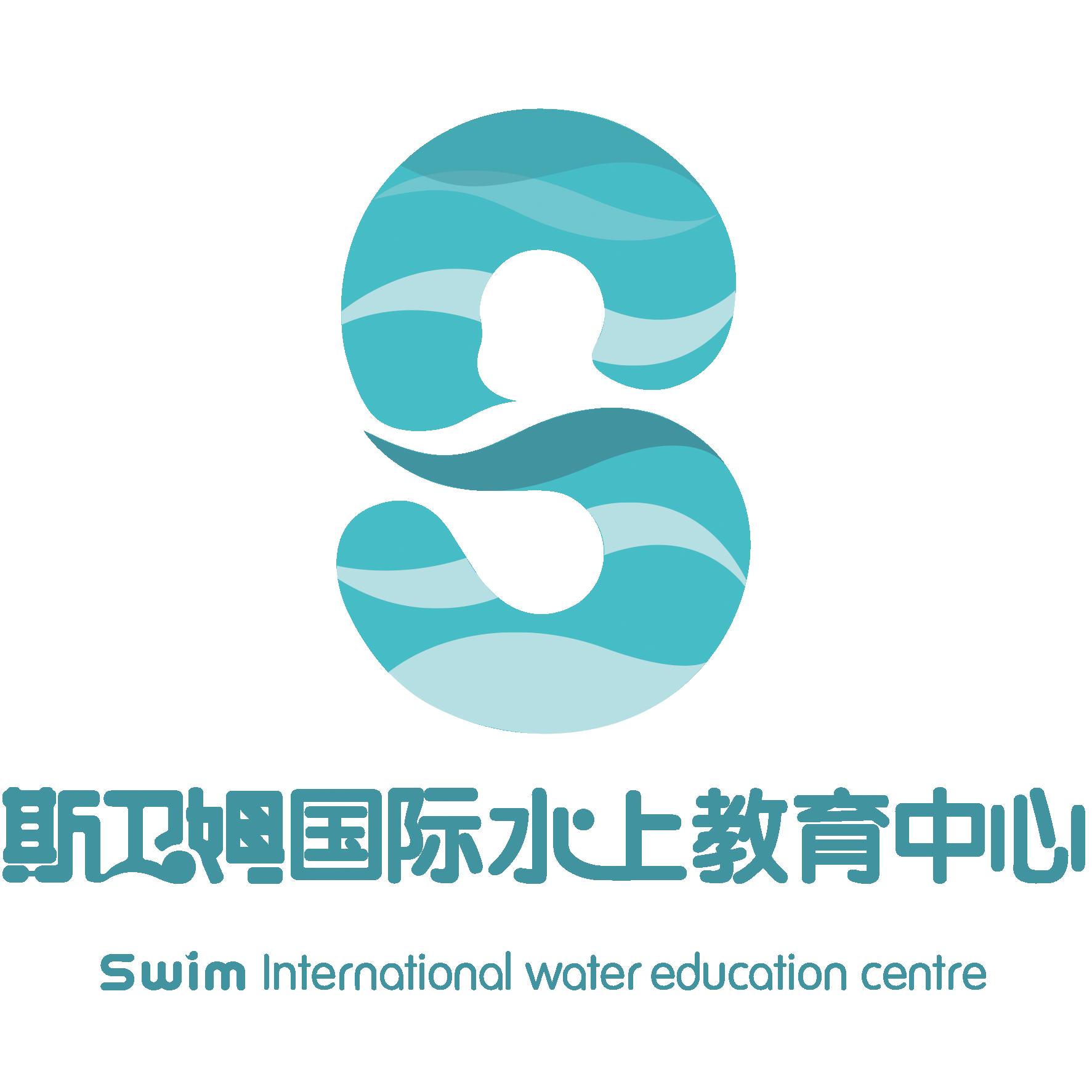 斯衛姆國際水上教育中心