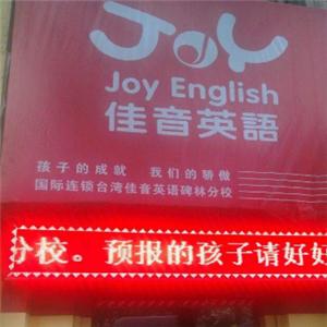 六安佳音英语店铺