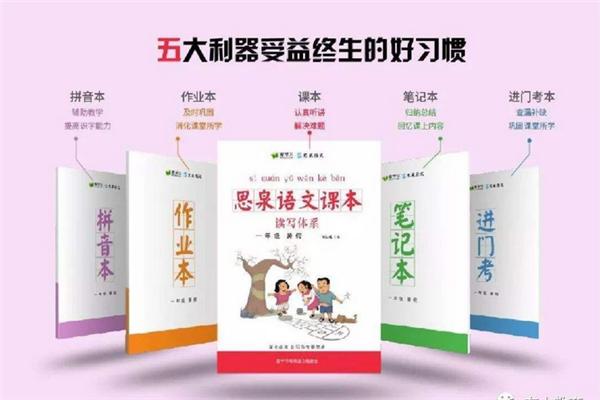 思泉大语文介绍