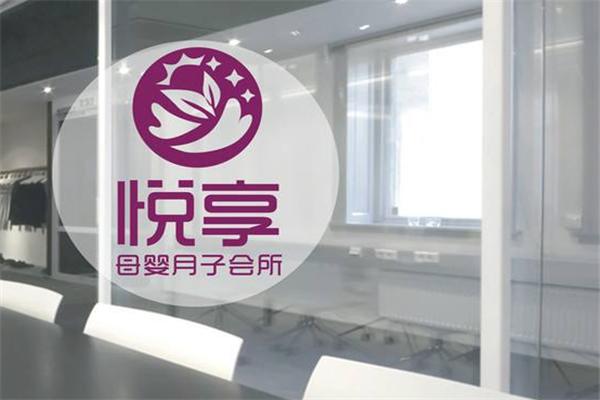 悅享月子中心品牌
