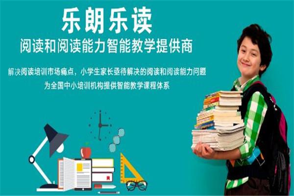 樂朗樂讀教育品牌