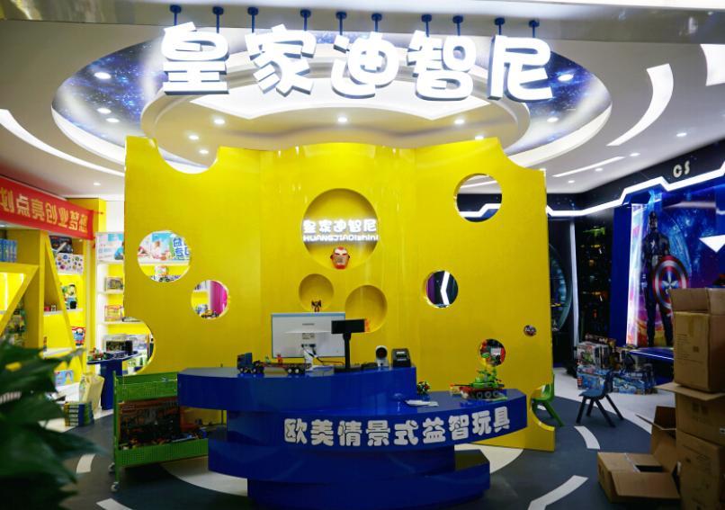 皇家迪智尼儿童玩具店