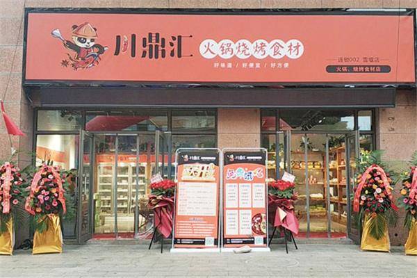 川鼎汇火锅食材超市门店
