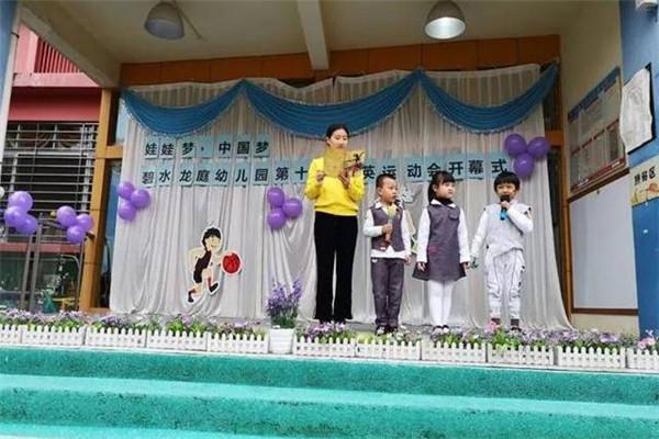 碧水龙庭幼儿园开幕式