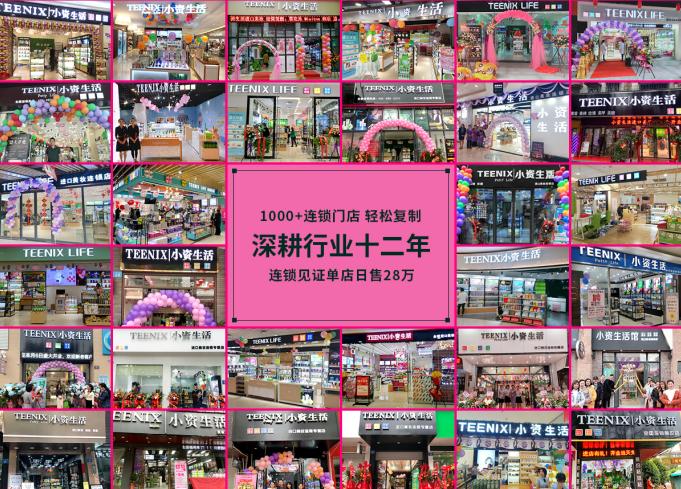 小资生活门店