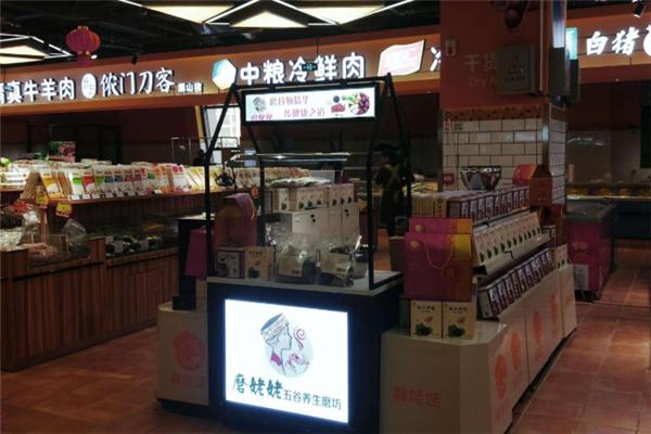 磨姥姥五谷养生磨坊加盟店