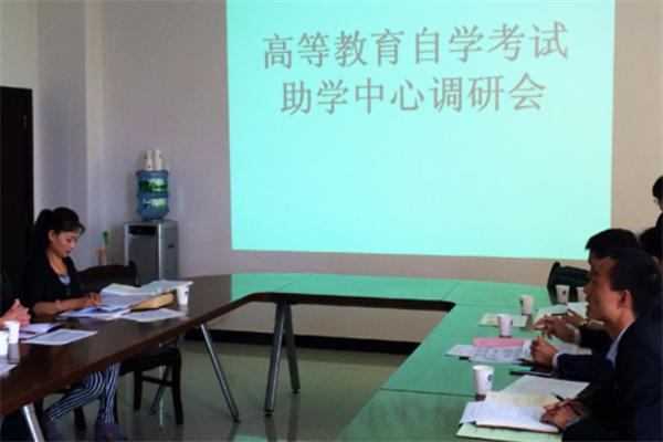 西科大网络教育调研会