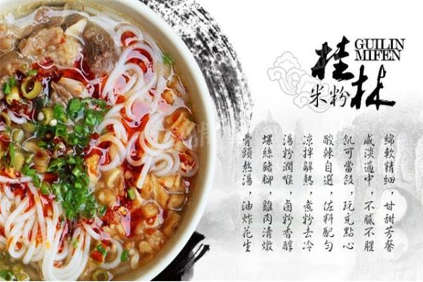 桂林担子米粉加盟