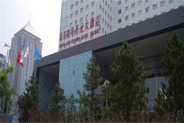 歌华开元大酒店外观