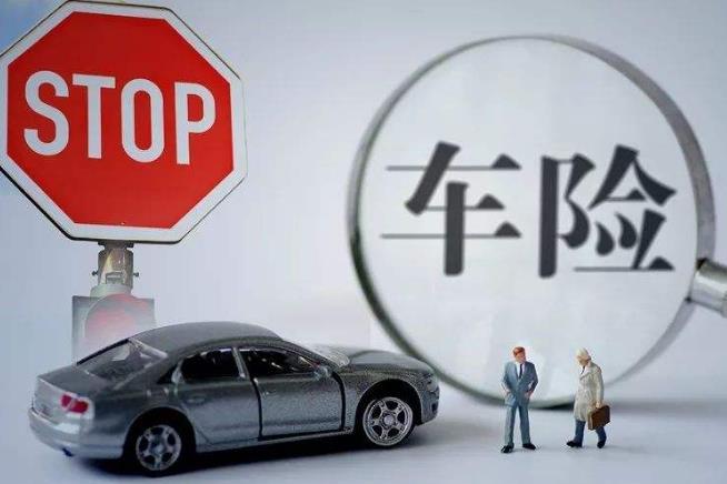 人保車險項目
