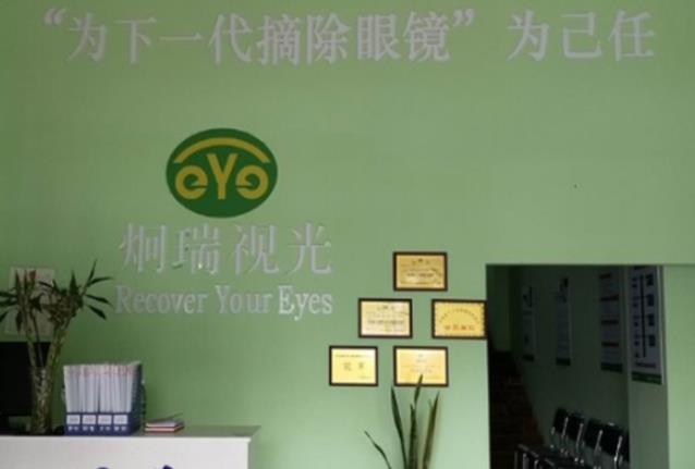 炯瑞视光视力保健加盟