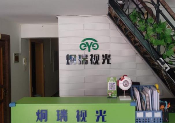 炯瑞视光视力保健前台