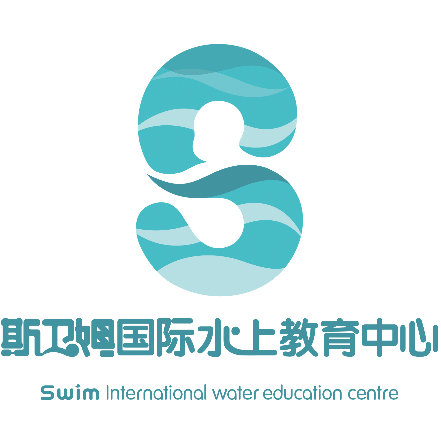 斯卫姆国际水上教育中心