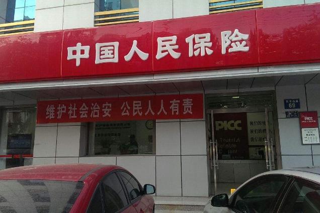中國人民保險門店圖