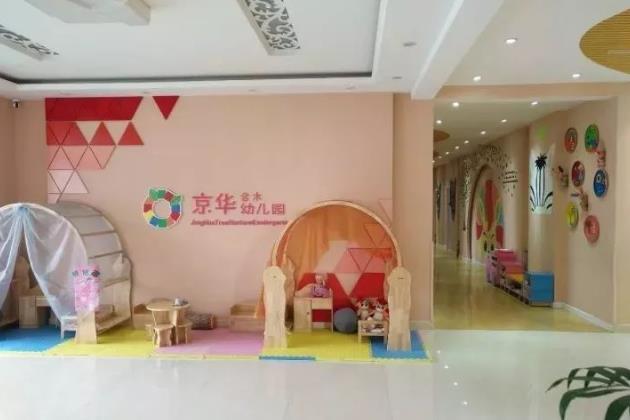 京華合木幼兒園內景圖
