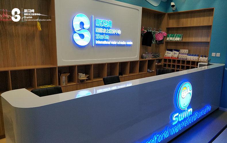 斯卫姆国际水上教育(博物馆店)
