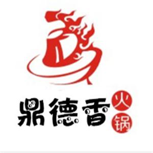 鼎德香自助火鍋