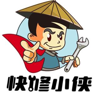 快修小侠雷竞技最新版