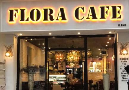 FLORA花神咖啡清吧