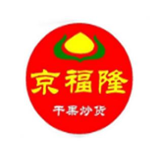 京福隆干果炒货雷竞技最新版