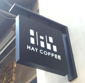 HAYCOFFEE咖啡厅
