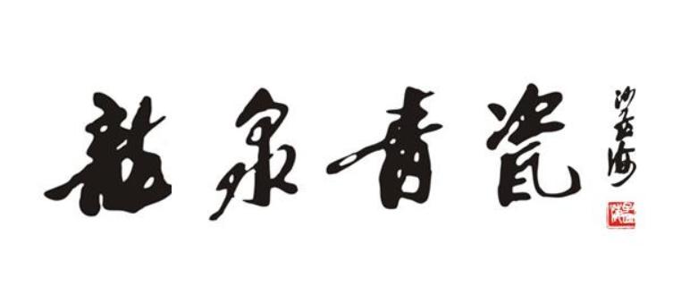 龍泉青瓷加盟
