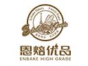 恩焙优品品牌logo