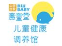 惠童堂推拿兒童健康調養館