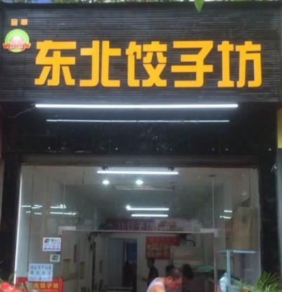 东北饺子坊
