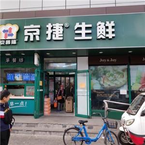京捷生鲜店面