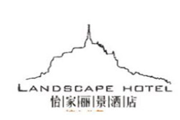 怡家麗景酒店加盟