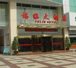 福臨大酒店加盟