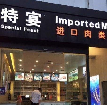 特宴进口肉类海鲜超市加盟