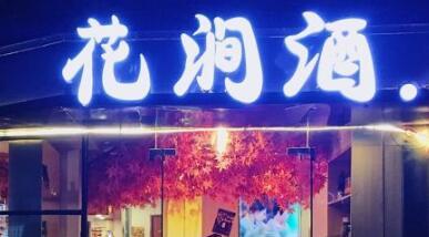 花澗酒燒日式烤肉